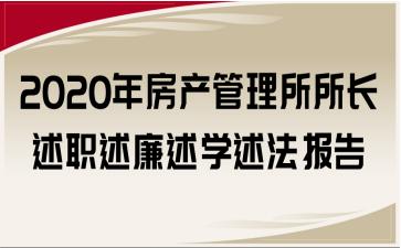 2020年房产管理所所长述职述廉述学述法报告