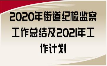 2020年街道纪检监察工作总结及2021年工作计划
