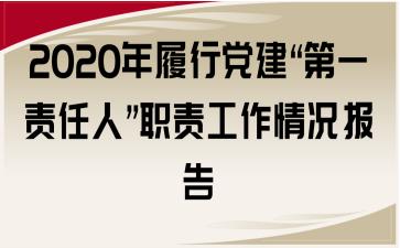 """2020年履行党建""""第一责任人""""职责工作情况报告"""