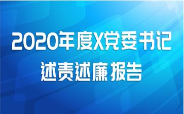 2020年度X党委书记述责述廉报告