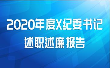 2020年度X纪委书记述职述廉报告