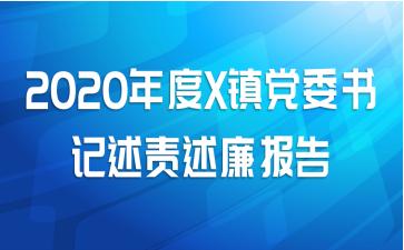 2020年度X镇党委书记述责述廉报告