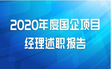 2020年度国企项目经理述职报告
