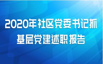2020年社区党委书记抓基层党建述职报告