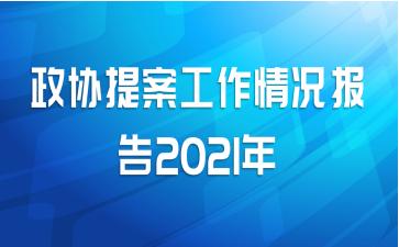 政协提案工作情况报告2021年