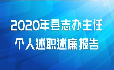 2020年县志办主任个人述职述廉报告
