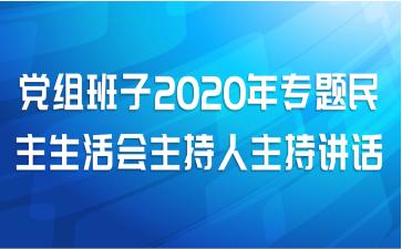 党组班子2020年专题民主生活会主持人主持讲话