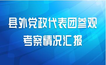 县外党政代表团参观考察情况汇报