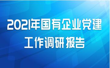 2021年国有企业党建工作调研报告