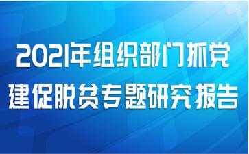 2021年组织部门抓党建促脱贫专题研究报告