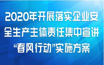 """2020年开展落实企业安全生产主体责任集中宣讲""""春风行动""""实施方案"""