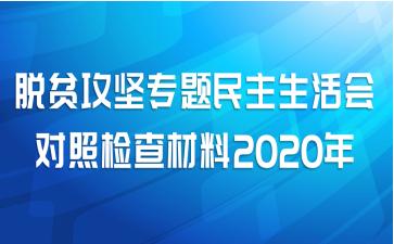 脱贫攻坚专题民主生活会对照检查材料2020年