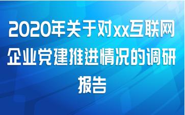 2020年关于对xx互联网企业党建推进情况的调研报告