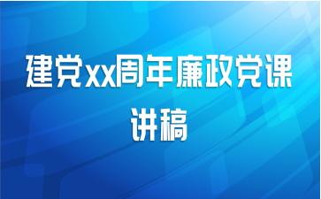 建党xx周年廉政党课讲稿