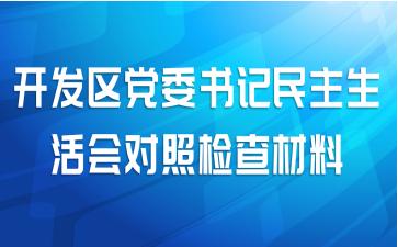 开发区党委书记民主生活会对照检查材料