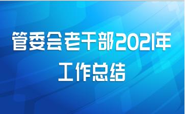 管委会老干部2021年工作总结