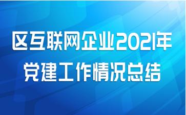 区互联网企业2021年党建工作情况总结