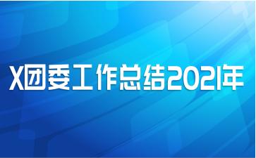 X团委工作总结2021年