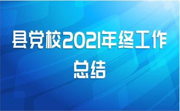 县党校2021年终工作总结