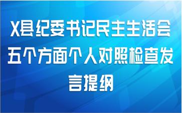 X县纪委书记民主生活会五个方面个人对照检查发言提纲