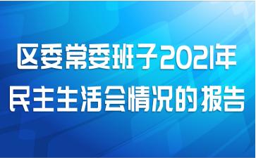 区委常委班子2021年民主生活会情况的报告