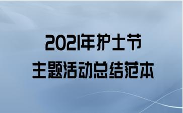 2021年护士节主题活动总结范本